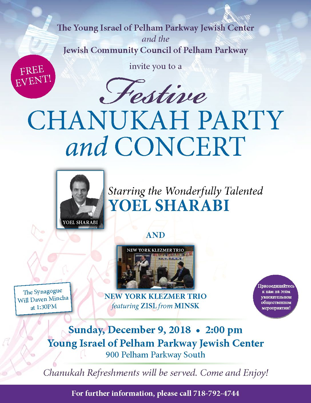 Chanukah Party And Concert - This Is The Bronx